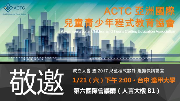 actc-20170117